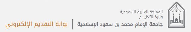 وظائف على بند الأجور في جامعة الإمام محمد بن سعود الإسلامية Ff12
