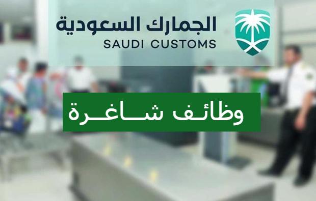 وظائف الجمارك السعوديه 1440 | توظيف الجمارك للنساء والرجال رواتب مغرية Ff_310