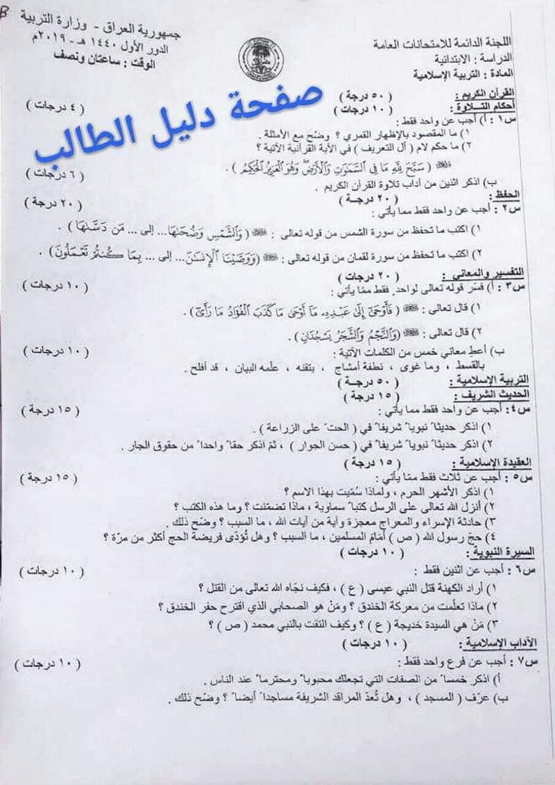 اسئلة التربية الاسلامية للسادس الابتدائي الدور الاول 14/5/2019 Fs11