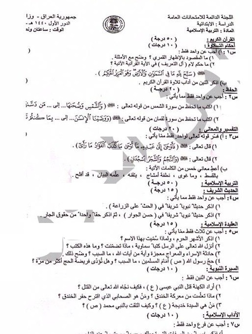 اسئلة التربية الاسلامية للسادس الابتدائي الدور الاول 14/5/2019 Fss10