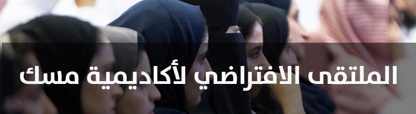 معرض التوظيف الإفتراضي للنساء والرجال من أكاديمية مسك  Fz11