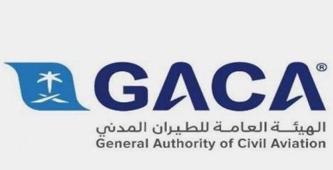 الهيئة العامة للطيران المدني: وظائف إدارية وفنية بالرياض  Gaca11