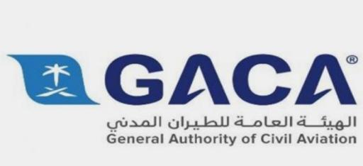 الهيئة العامة للطيران المدني: وظائف شاغرة باختصاصات تقنية وهندسية بالرياض  Gaca12