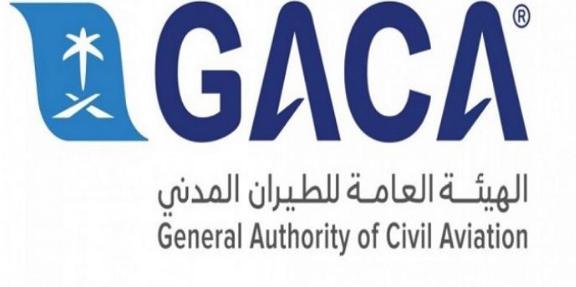 وظائف باختصاصات إدارية في الهيئة العامة للطيران المدني بالرياض Gaca17