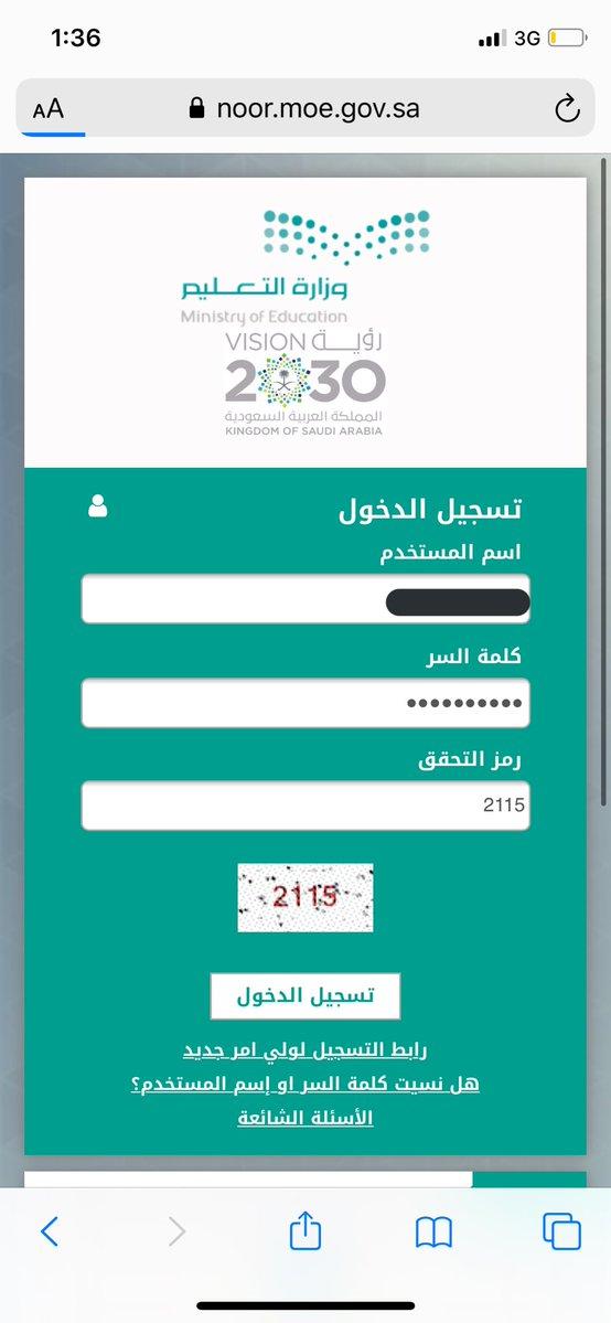 رابط صفحة نتائج نظام نور برقم الهوية  1443 والإستعلام عن نتائج الطلاب والطالبات Gdd10