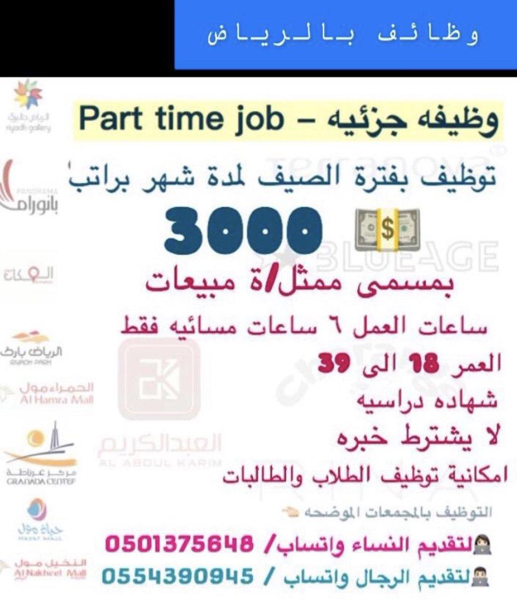 وظائف صيفية للطلاب والطالبات 1440 في الرياض  Gg17