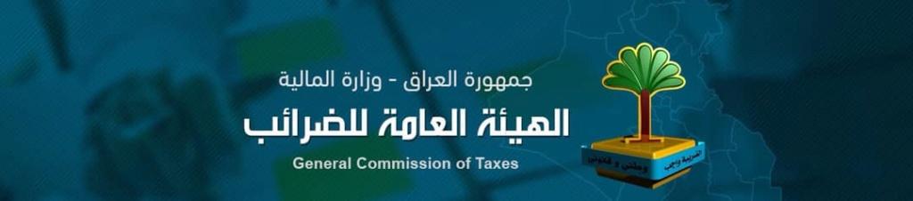 موعد المقابلات الخاصة للمتقدمين على التعيين في  الهيئة العامة للضرائب Gg18