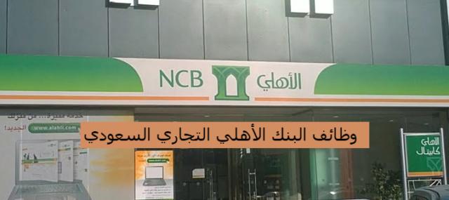 وظائف البنك الأهلي التجاري السعودي 1440 | توظيف للنساء والرجال  Gg_310