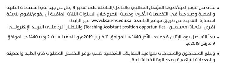 وظائف معيدين ومعيدات في جامعة الملك سعود بن عبدالعزيز للعلوم الصحية Ggg10