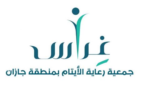 وظائف إدارية في جمعية رعاية الأيتام غراس  Ghiras11
