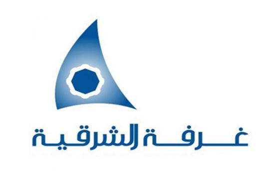 وظائف إدارية للنساء والرجال في غرفة الشرقية Ghorfa16