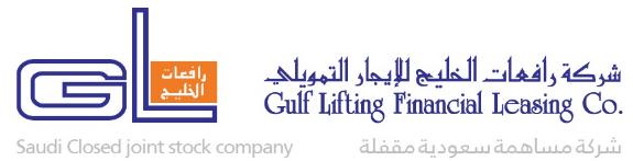 وظائف إدارية في شركة رافعات الخليج للإيجار التمويلي بالدمام Gl10