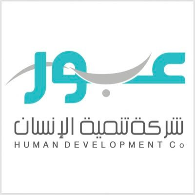 وظائف متعددة في شركة مراكز تنمية الانسان عبور في عدة مدن Gz11