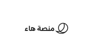 الباحة - 255 وظيفة للنساء عن بعد في منصة هاء الإلكترونية بعدة مدن  Ha210