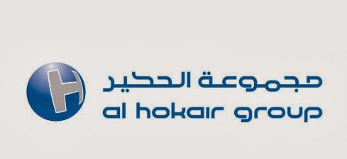 مجموعة الحكير: الإعلان عن ملتقى توظيف للنساء برواتب تصل 4600  Hakir10