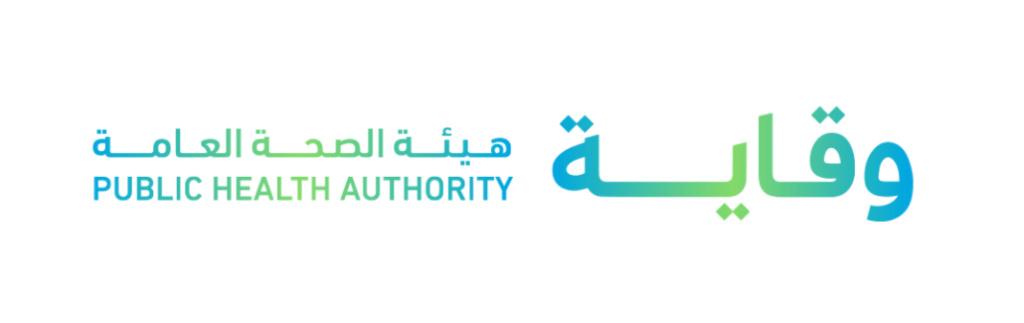 وظائف إدارية وصحية في هيئة الصحة العامة وقاية بالرياض Hay2at28