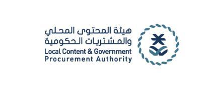 هيئة المحتوى المحلي والمشتريات الحكومية: وظائف شاغرة باختصاصات إدارية  Hmm11