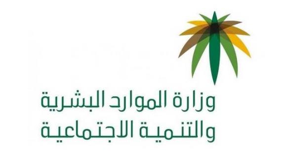 بالتوظيف - وزارة الموارد البشرية والتنمية الاجتماعية تعلن عن تدريب منتهي بالتوظيف للرجال والنساء Hr25