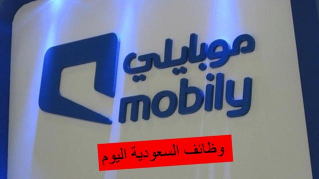 وظائف شركة موبايلي للاتصالات 1440 رواتب مغرية | موبايلي توظيف Ht12