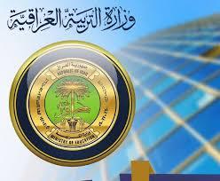 وزارة التربية العراقية 2020 إطلاق تطبيق منصة نيوتن الإلكترونية  Iaa_oo10