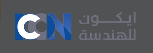 وظائف باختصاصات فنية وهندسية في مركز التعمير الدولي للهندسة  Icon10