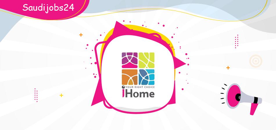 وظائف هندسية وإدارية وتسويق للرجال والنساء في شركة اي هوم للمفروشات بالرياض Ihome11