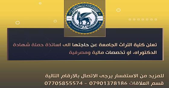 وظائف حملة الدكتوراه في كلية التراث الجامعة 2019 Iia_ya10