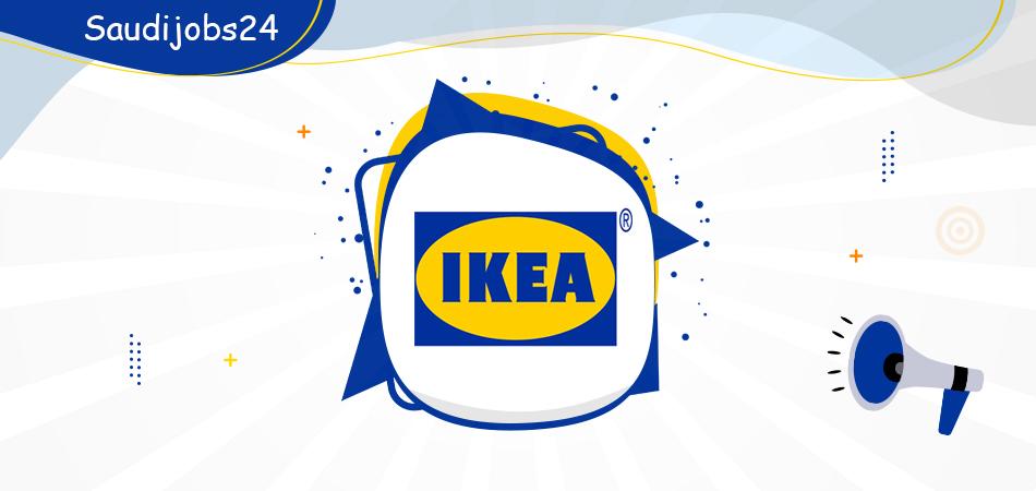 وظائف إدارية وتقنية شاغرة في شركة ايكيا  Ikea14