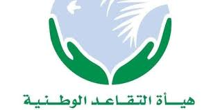 هيئة التقاعدِ الوطنية العراقية توزيع رواتب المتقاعدين 2020 Images10