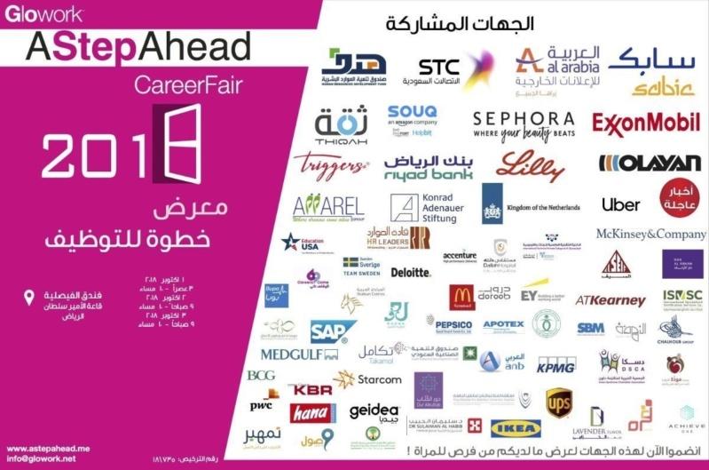 إعلام_دعاية - معرض خطوة للتوظيف النسائي: وظائف بالعديد من الشركات الكبرى Img-2010