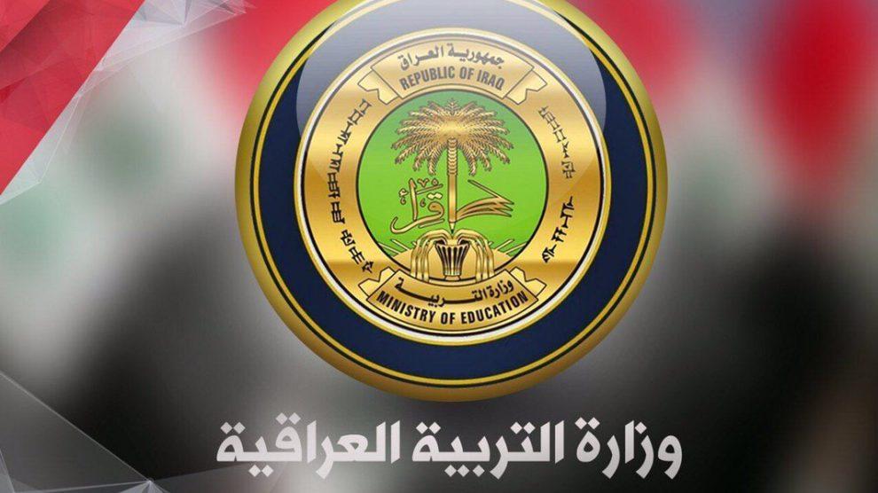 وزارة التربية العراقية 2020 حل نهائي بشأن العام الدراسي الحالي Io-aoo10