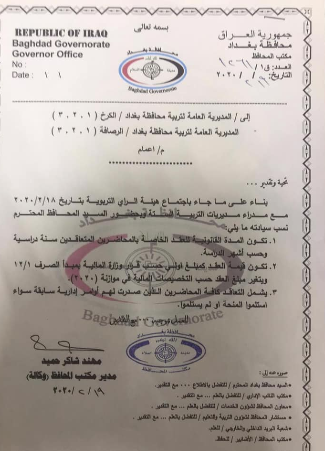 وزارة المالية العراقية 2020 موعد صرف رواتب المتعاقدين المجانيين Io_aaa10