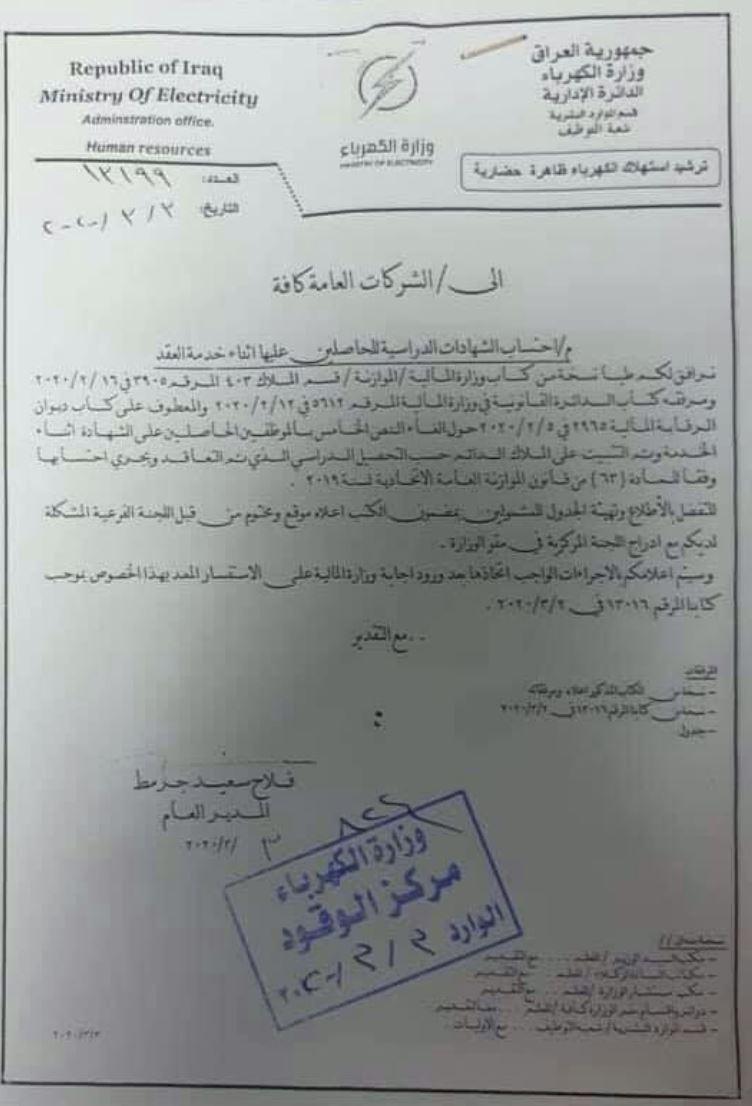 وزارة الكهرباء العراقية 2020 احتساب الشهادات الدراسية Io_aao10