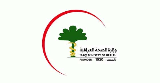 رابط وزارة الصحة 2020 استمارة البيانات لذوي المهن الصحية الساندة Io_ayo10