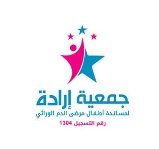 جمعية إرادة لمساندة أطفال مرضى الدم الوراثي: وظائف إدارية شاغرة  Irada10