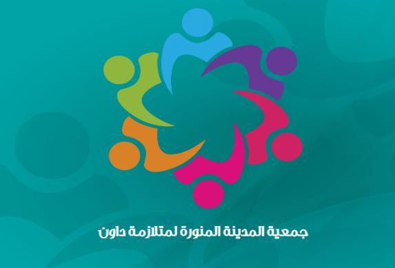 وظائف رجالية في جمعية المدينة المنورة لمتلازمة داون في المدينة المنورة Jam3ia11
