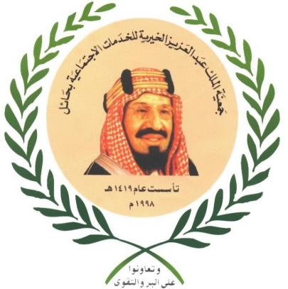 جمعية الملك عبدالعزيز الخيرية للخدمات الاجتماعية: وظائف نسائية ورجالية شاغرة Jam3ya11