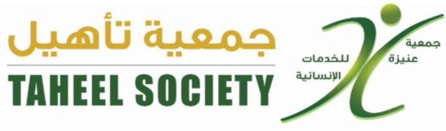 وظائف شاغرة باختصاصات تعليمية في جمعية عنيزة Jam3ya14