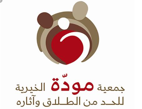 فرص عمل للرجال والنساء في جمعية مودة الخيرية للحد من الطلاق وآثاره بالرياض  Jam3ya15