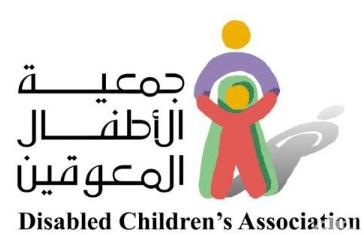 جمعية المعاقين: وظائف إدارية للنساء والرجال بالمنطقة الشرقية Jam3ya19