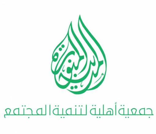 وظائف إدارية للرجال والنساء تعلن عنها جمعية المدينة المنورة الأهلية لتنمية المجتمع Jam3ya26