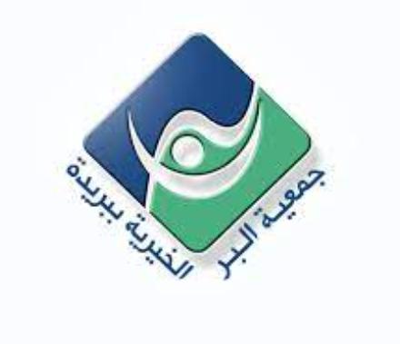 وظائف إدارية وتقنية واجتماعية تعلن عنها جمعية البر الخيرية في بريدة Jam3ya29