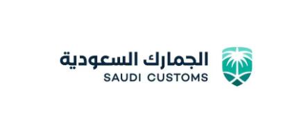 وظائف إدارية في الجمارك السعودية بالرياض Jamari11