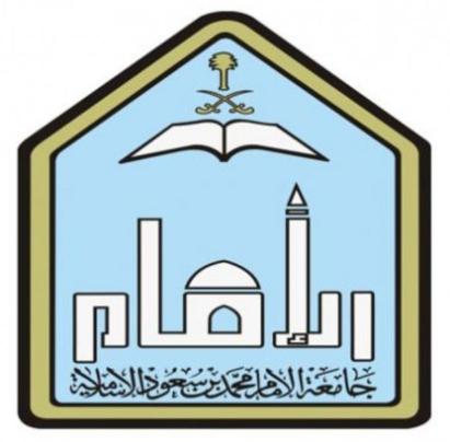 جامعة الإمام: وظائف تعليمية شاغرة في المعاهد العلمية في عدة مدن Jami3a30