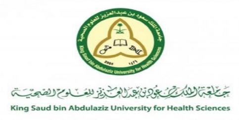 فرص عمل نسائية في جامعة الملك سعود للعلوم الصحية بالرياض Jami3a44