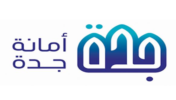 وظائف نسائية ورجالية شاغرة في أمانة محافظة جدة Jeddah10