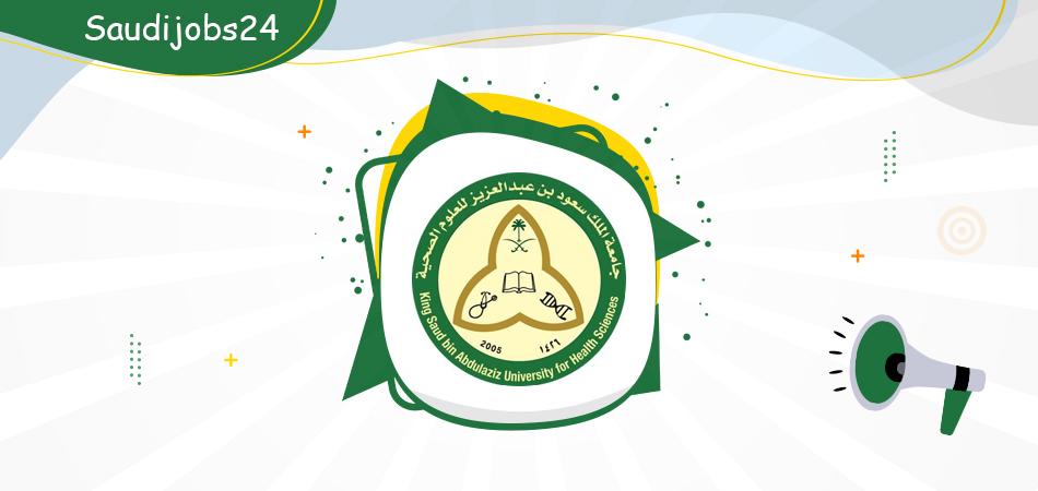 وظائف شاغرة في جامعة الملك سعود للعلوم الصحية بالرياض وجدة  Jms49