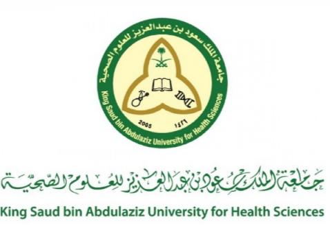 وظائف شاغرة باختصاصات ادارية في جامعة الملك سعود بن عبدالعزيز للعلوم الصحية  Jmss13