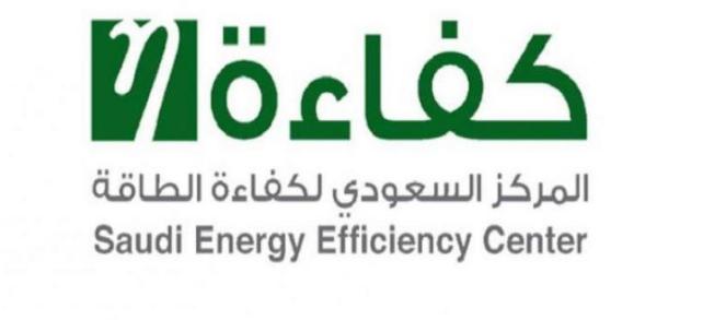 وظائف_نسائية - توظيف اخصائي محاسبة اول في الشركة الوطنية لخدمات كفاءة الطاقة بالرياض Kafa2a16