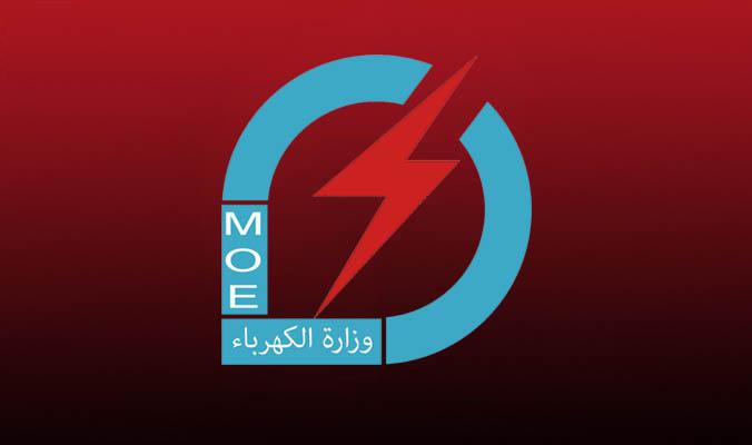 اخر اخبار وزارة الكهرباء 2020 التعيينات كعقود وأجور يومية تغطية المستحقات المالية Kahrab10